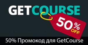Промокод на скидку GetCourse